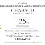 BEST <b> Рив Гош </b> Coupon, Discount Code, 2020